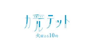 Karutetto_2